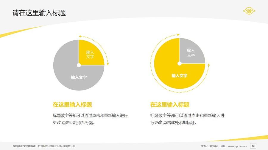 台湾长庚大学PPT模板下载_幻灯片预览图12