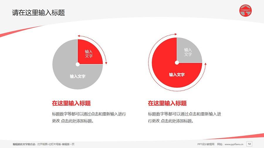岭南大学PPT模板下载_幻灯片预览图12