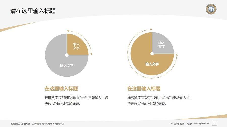 香港浸会大学PPT模板下载_幻灯片预览图12