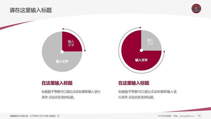 和田师范专科学校PPT模板下载_幻灯片预览图12