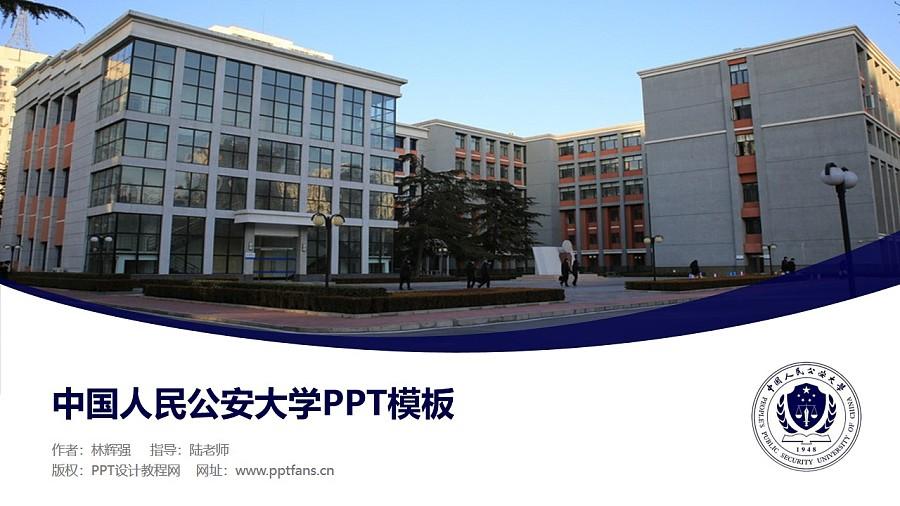 中国人民公安大学PPT模板下载_幻灯片预览图1