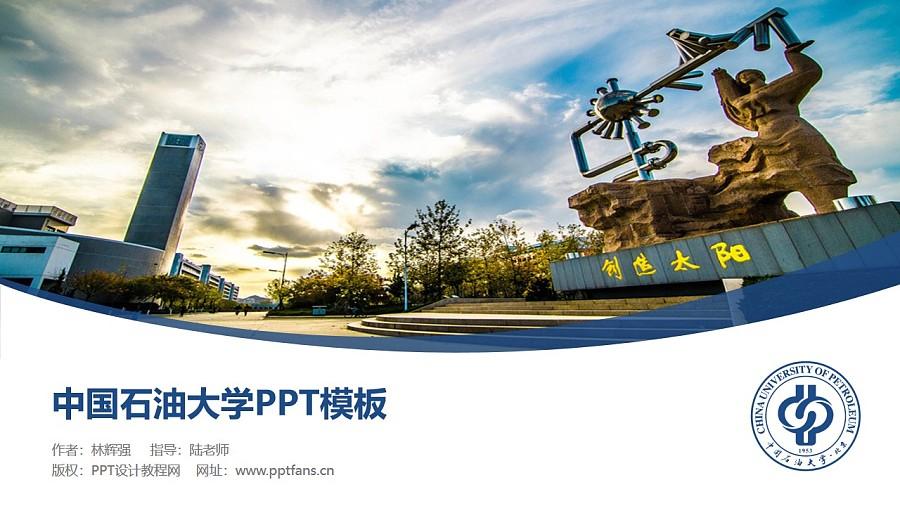 中国石油大学PPT模板下载_幻灯片预览图1