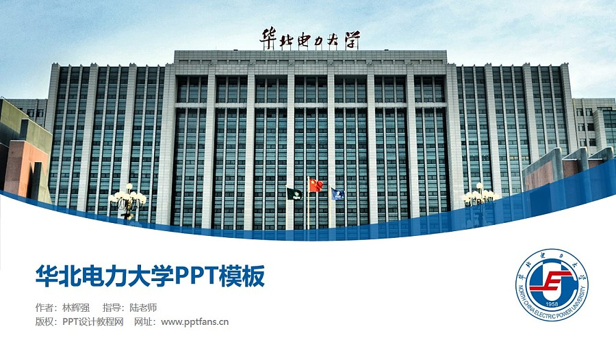 华北电力大学PPT模板下载_幻灯片预览图1