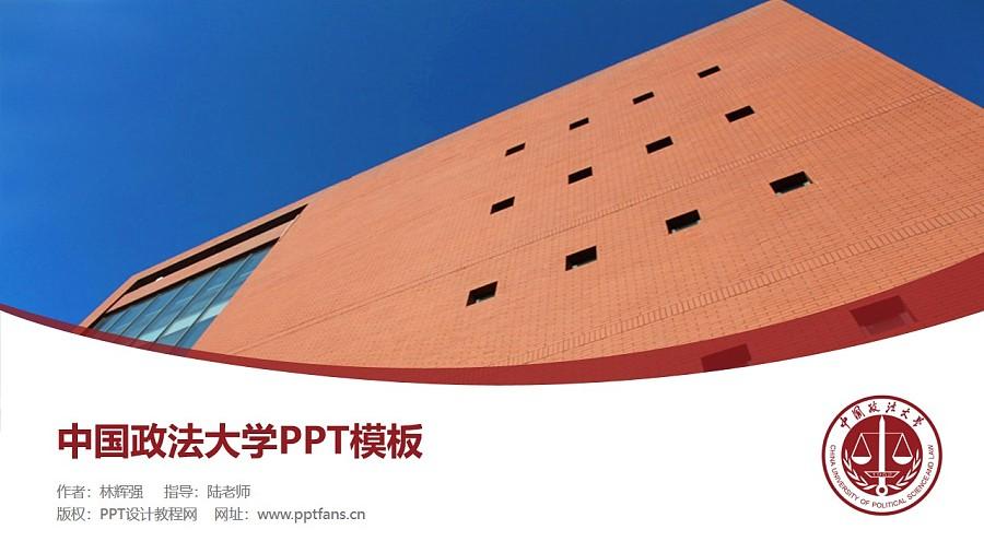 中国政法大学PPT模板下载_幻灯片预览图1