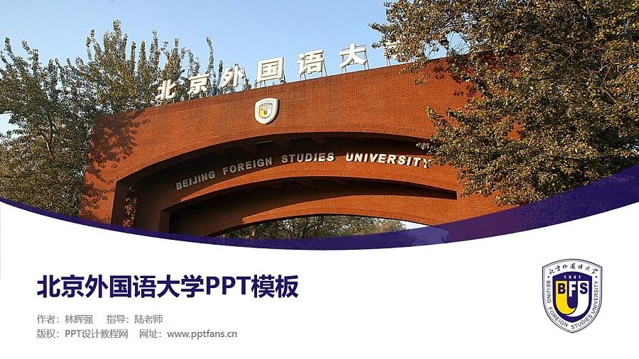北京外国语大学PPT模板下载_幻灯片预览图1