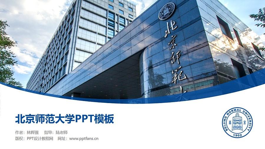 北京师范大学PPT模板下载_幻灯片预览图1