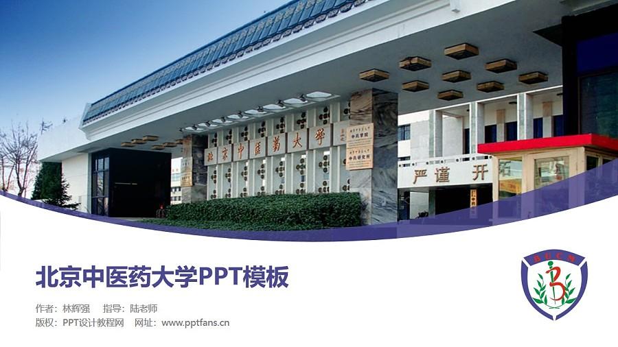 北京中医药大学PPT模板下载_幻灯片预览图1