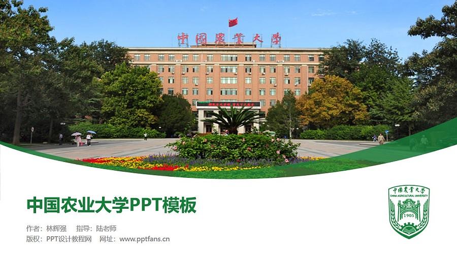 中国农业大学PPT模板下载_幻灯片预览图1