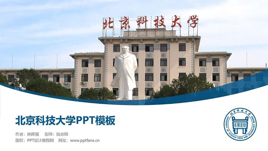 北京科技大学PPT模板下载_幻灯片预览图1