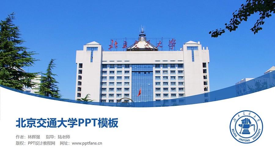 北京交通大学PPT模板下载_幻灯片预览图1