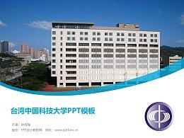 臺灣中國科技大學PPT模板下載