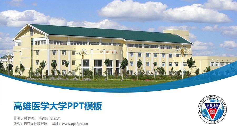 高雄医学大学PPT模板下载_幻灯片预览图1
