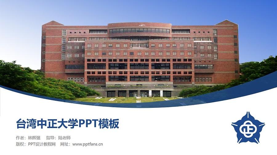 台湾中正大学PPT模板下载_幻灯片预览图1