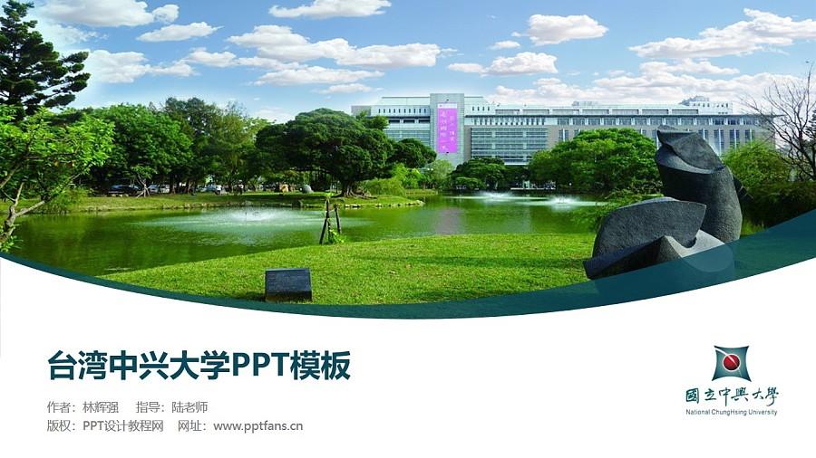 台湾中兴大学PPT模板下载_幻灯片预览图1