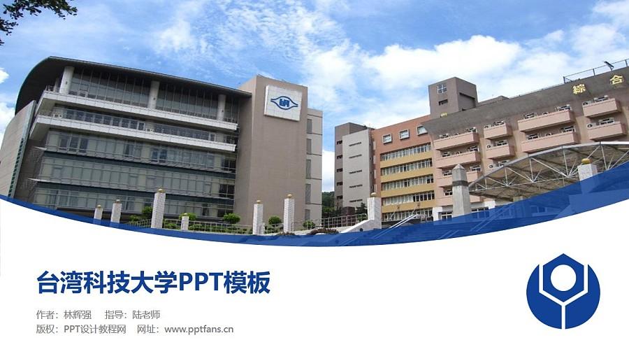 台湾科技大学PPT模板下载_幻灯片预览图1