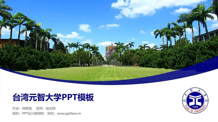 台湾元智大学PPT模板下载_幻灯片预览图1