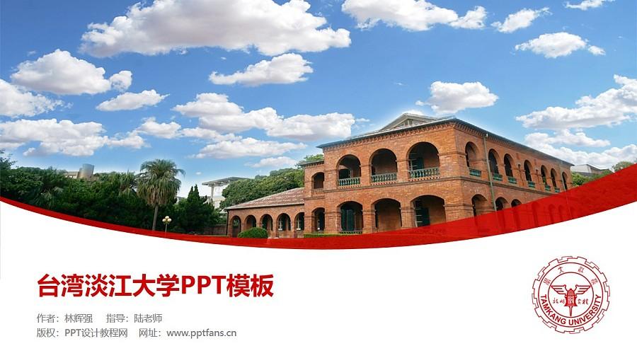台湾淡江大学PPT模板下载_幻灯片预览图1