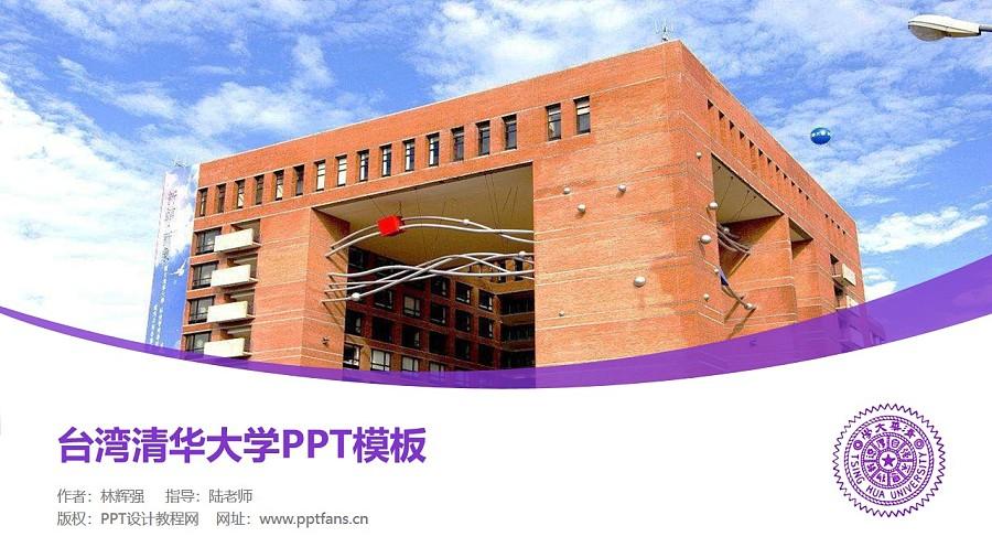台湾清华大学/国立清华大学PPT模板下载_幻灯片预览图1