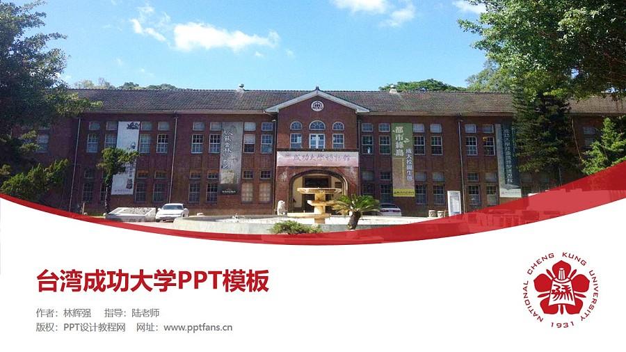 台湾成功大学PPT模板下载_幻灯片预览图1