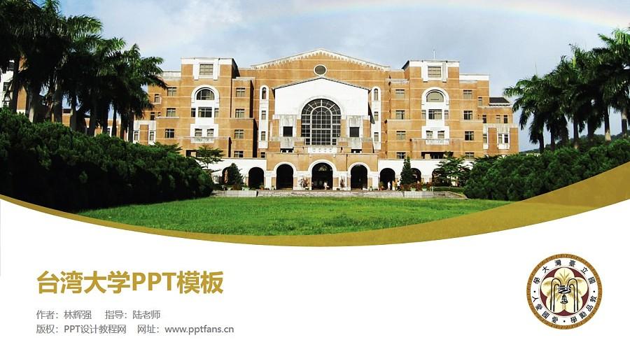 台湾大学PPT模板下载_幻灯片预览图1