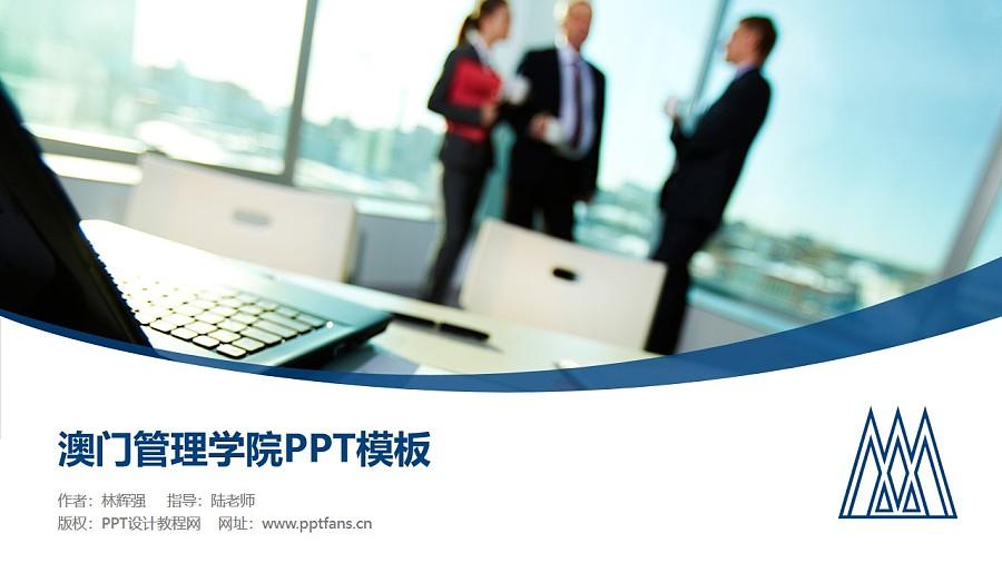 澳门管理学院PPT模板下载_幻灯片预览图1