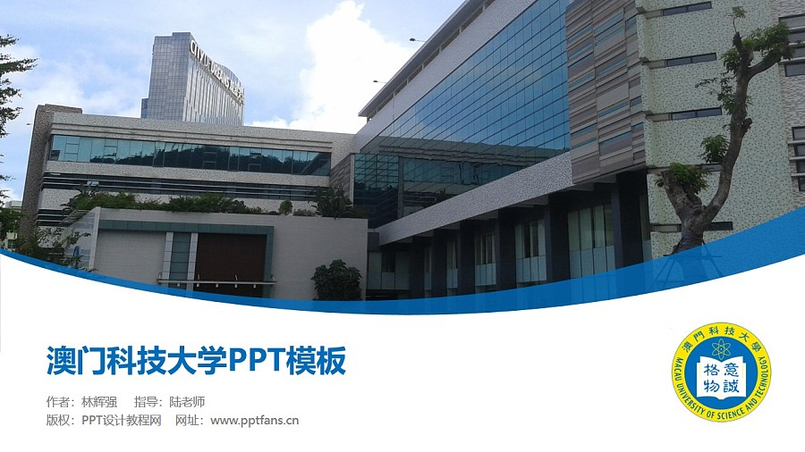 澳门科技大学PPT模板下载_幻灯片预览图1