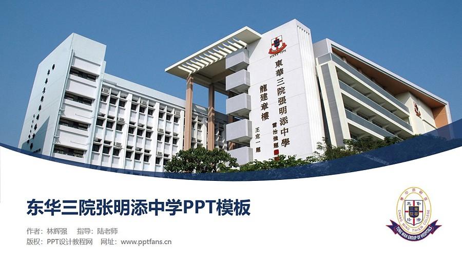 东华三院张明添中学PPT模板下载_幻灯片预览图1