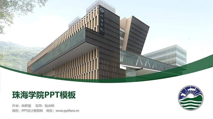 珠海学院PPT模板下载_幻灯片预览图1