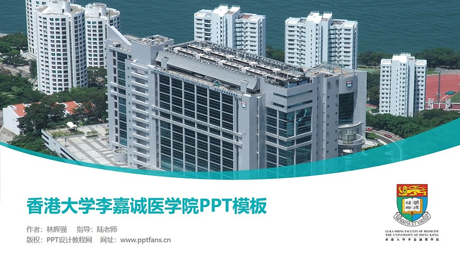 香港大学李嘉诚医学院PPT模板下载_幻灯片预览图1