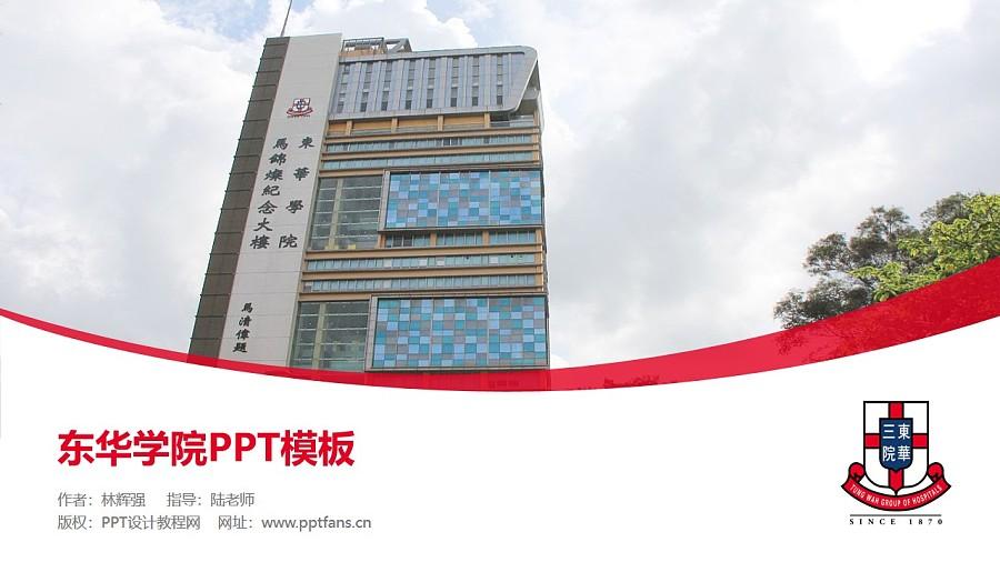 东华学院PPT模板下载_幻灯片预览图1