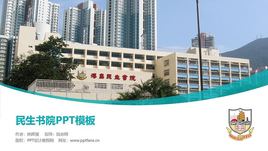 民生书院PPT模板下载_幻灯片预览图1