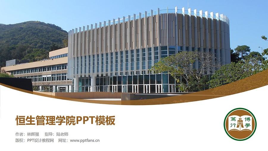 恒生管理学院PPT模板下载_幻灯片预览图1