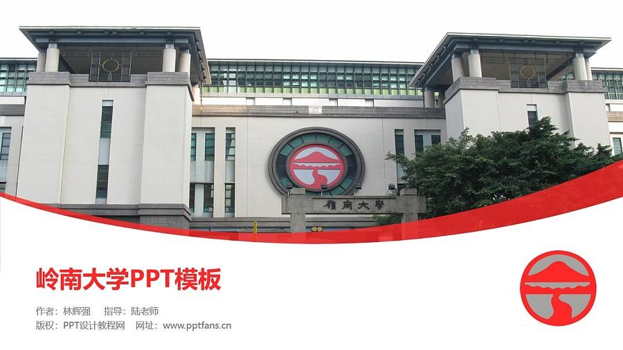 岭南大学PPT模板下载_幻灯片预览图1