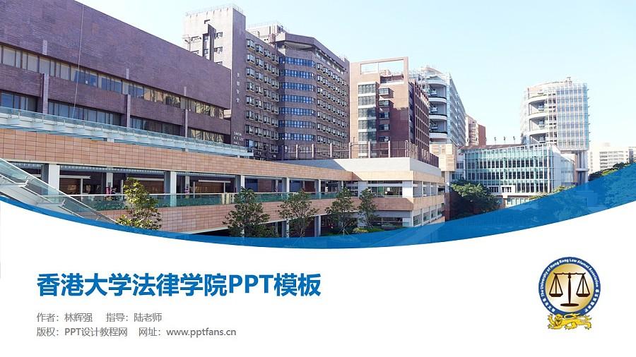 香港大学法律学院PPT模板下载_幻灯片预览图1