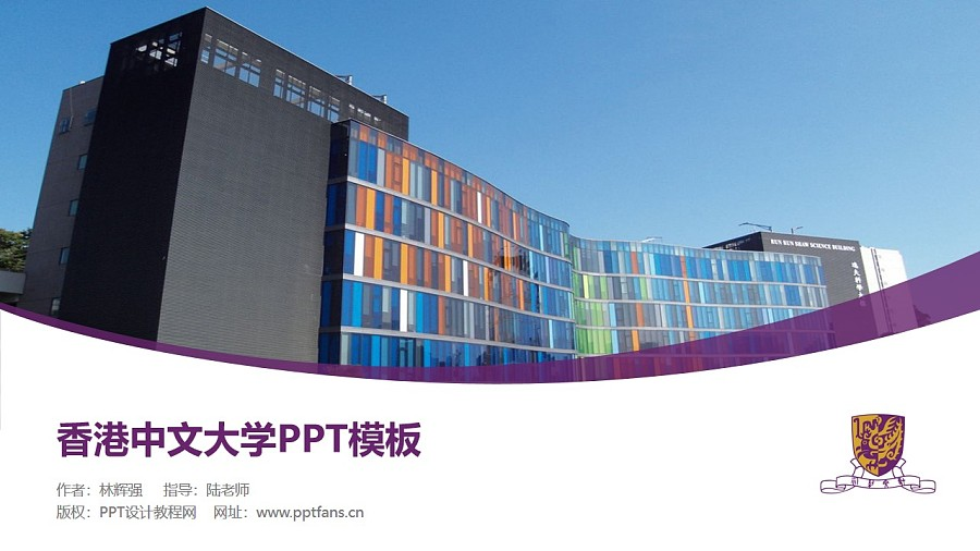The Chinese University of Hong Kong powerpoint template download | 香港中文大学PPT模板下载_幻灯片预览图1