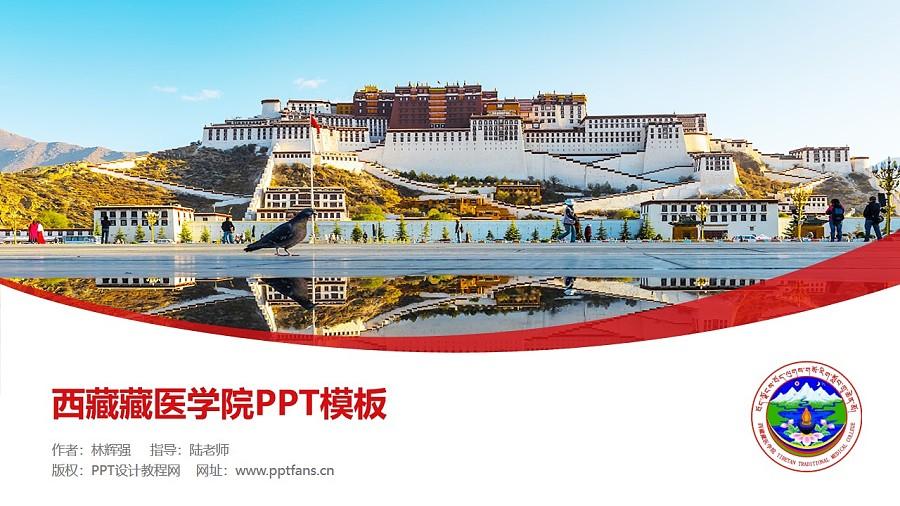 西藏藏医学院PPT模板下载_幻灯片预览图1