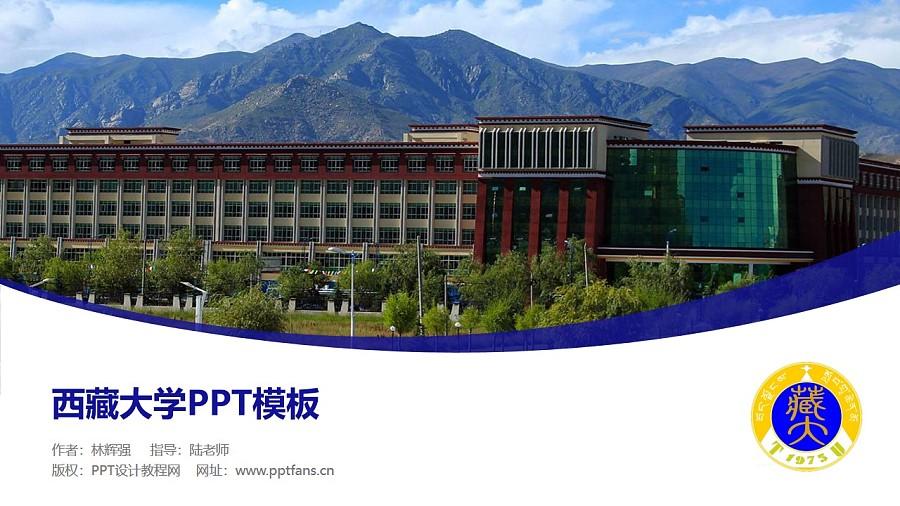 西藏大学PPT模板下载_幻灯片预览图1