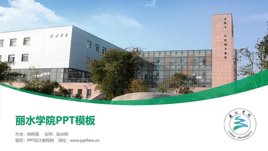 丽水学院PPT模板下载_幻灯片预览图1