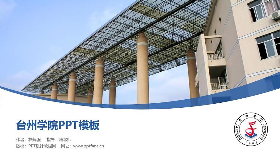 台州学院PPT模板下载_幻灯片预览图1