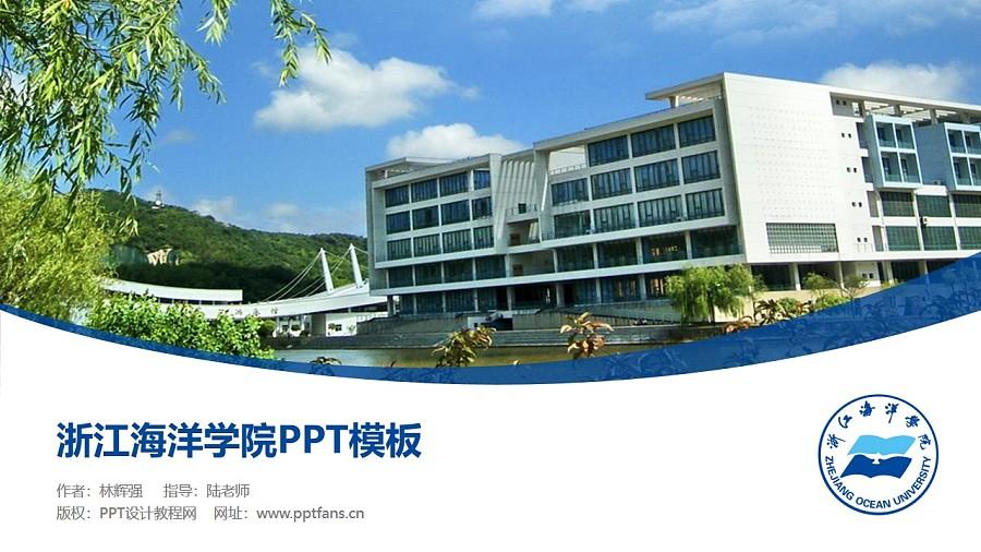 浙江海洋学院PPT模板下载_幻灯片预览图1
