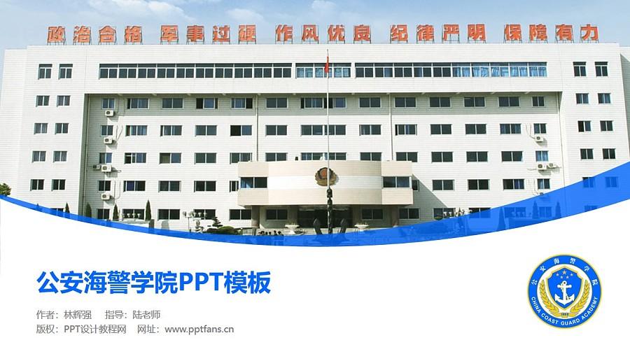 公安海警学院PPT模板下载_幻灯片预览图1