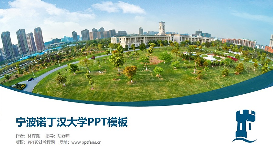宁波诺丁汉大学PPT模板下载_幻灯片预览图1