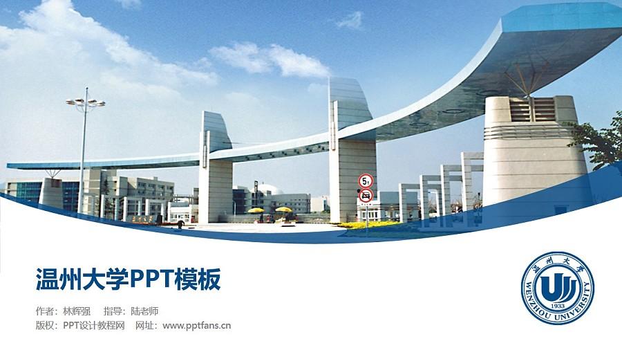 温州大学PPT模板下载_幻灯片预览图1