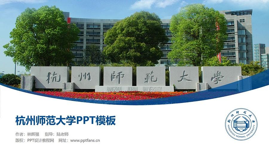 杭州师范大学PPT模板下载_幻灯片预览图1