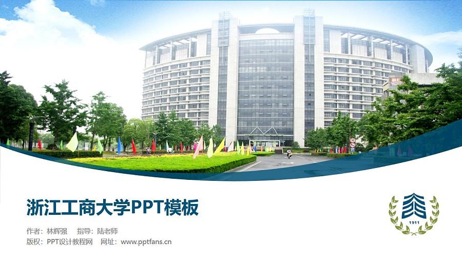 浙江工商大学PPT模板下载_幻灯片预览图1