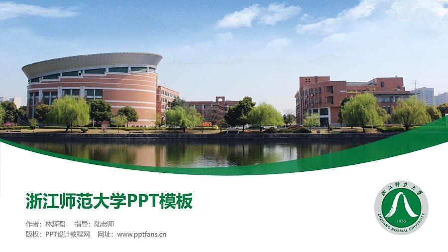 浙江师范大学PPT模板下载_幻灯片预览图1
