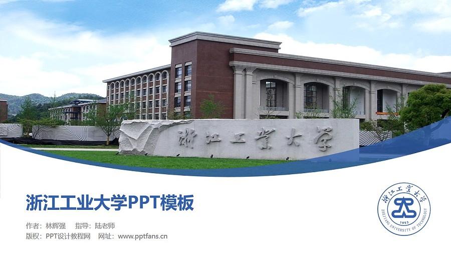 浙江工业大学PPT模板下载_幻灯片预览图1