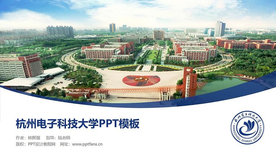 杭州电子科技大学PPT模板下载_幻灯片预览图1