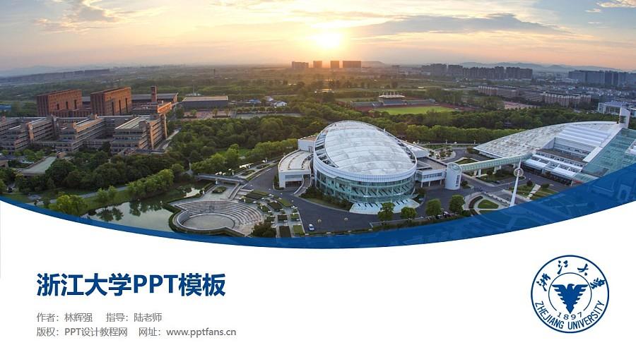 浙江大学PPT模板下载_幻灯片预览图1