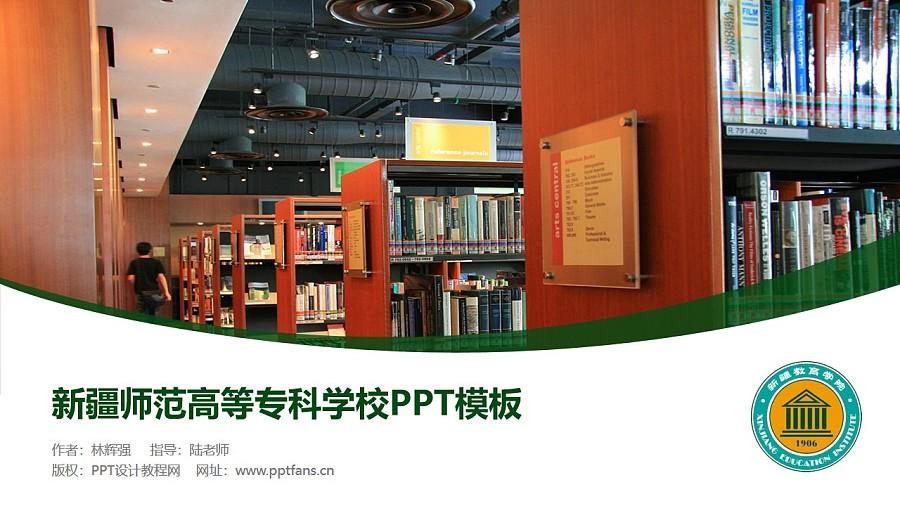 新疆师范高等专科学校PPT模板下载_幻灯片预览图1